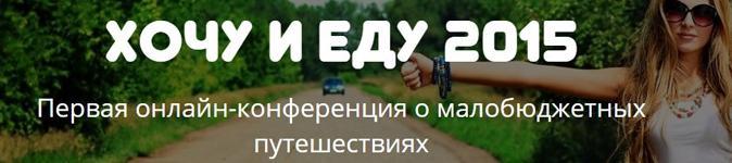 18 июля — онлайн-конференция «ХОЧУ И ЕДУ 2015» по малобюджетным путешествиям