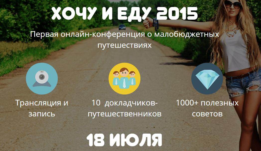 18 июля - онлайн-конференция ХОЧУ И ЕДУ 2015 по малобюджетным путешествиям