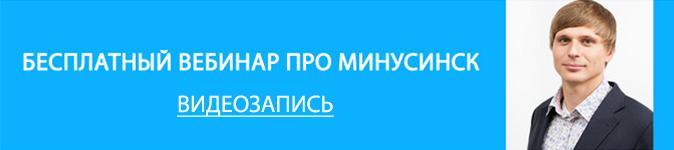 Смотрите вебинар про Минусинск Дмитрия Севальнева в записи