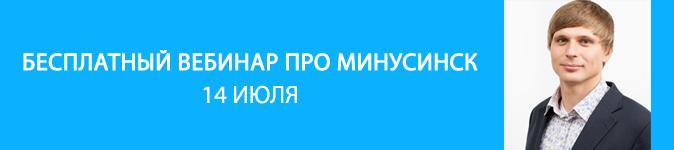 Бесплатный вебинар Дмитрия Севальнева про Минусинск Яндекса — 14 июля
