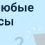 vopros-otvet-20-m