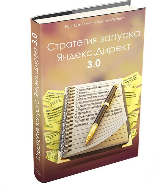 Скачивайте прямо сейчас и изучайте (и применяйте) бесплатную книгу по контекстной рекламе в Яндекс Директ