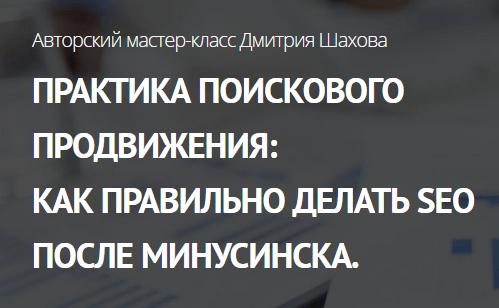 shahov-kurs3-1