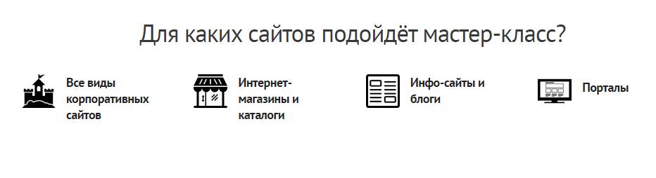 SEO Курсы Дмитрия Шахова