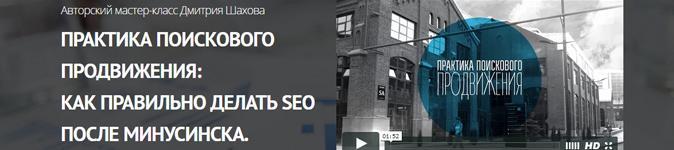 Видеозаписи мастер-класса по SEO от Дмитрия Шахова с большой скидкой