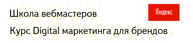 Бесплатные Школы вебмастеров и интернет-маркетинга от Яндекса