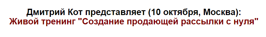 Живой тренинг Дмитрия Кота Создание продающей рассылки с нуля
