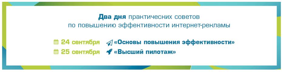 Бесплатная конференция День интернет-рекламы: новые технологии, лучшие практики и решения для онлайн-бизнеса