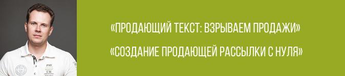 Как взорвать продажи с помощью текста и рассылок — живые тренинги Дмитрия Кота в Москве