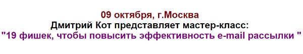 Живой мастер класс в Москве от Дмитрия Кота 19 фишек, чтобы повысить эффективность e-mail рассылки