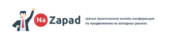 23 октября пройдет 3-я бесплатная онлайн-конференция по продвижению на зарубежных рынках «На Запад»