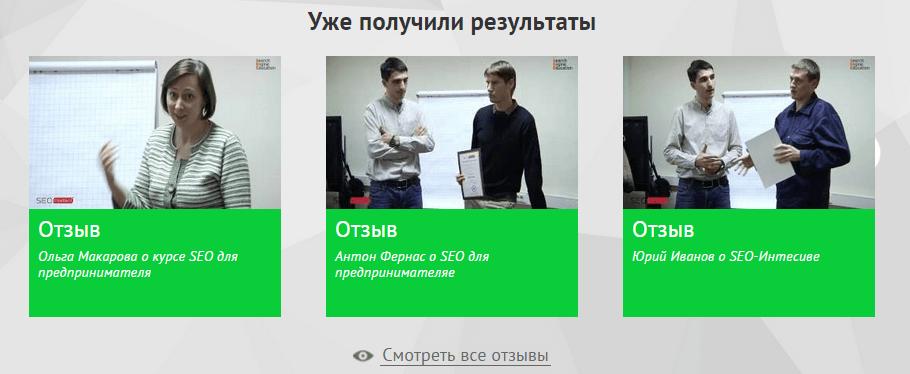 seo-dlya-predprinimateley6