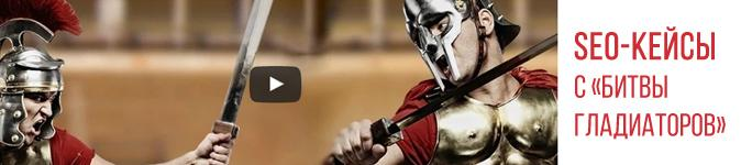 Видеозаписи первой SEO-конференции «Битва Гладиаторов»
