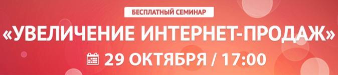 29 октября — хороший бесплатный семинар в Москве «Увеличение интернет-продаж» от Pixel Plus