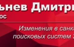 sevalnev-sankzii-yandexa-ma