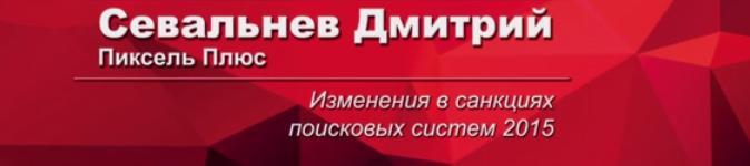 Смотрите видео доклада Дмитрия Севальнева «Изменения в санкциях поисковой системы Яндекс в 2015 году»