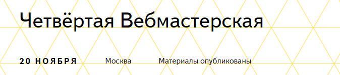 Смотрите бесплатно видеозаписи конференции от Яндекса «Четвертая Вебмастерская». Интересно для SEO