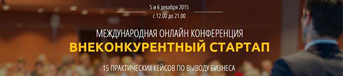 Онлайн-конференция «Внеконкурентный Стартап». Можно участвовать бесплатно. 5-6 декабря