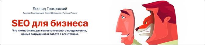 Скачивайте бесплатно: книга «SEO для бизнеса» и много бесплатных видео по SEO от Леонида Гроховского