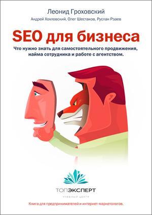 SEO для бизнеса - бесплатная книга по SEO от Леонида Гроховского