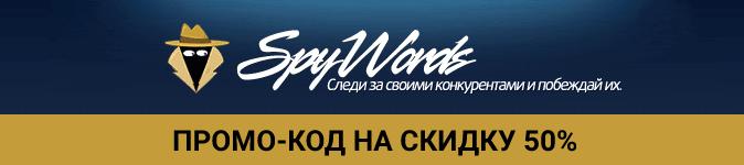 Промо-код на скидку 50% в отличном сервисе SpyWords для подбора ключевых слов конкурентов