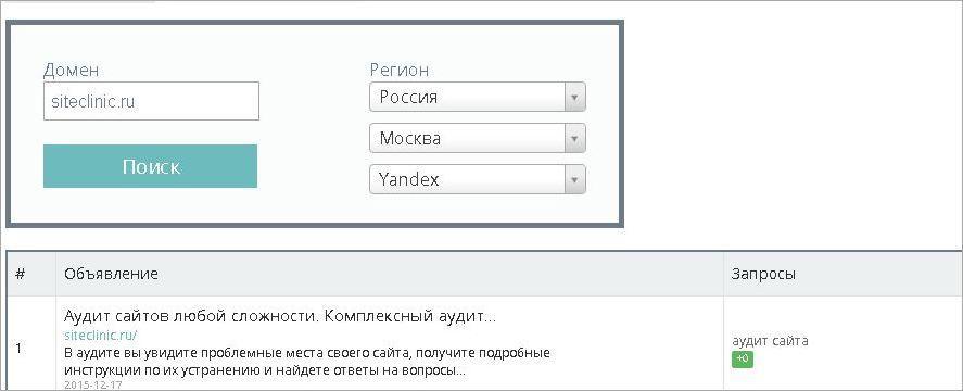 snippet-megaindex-3