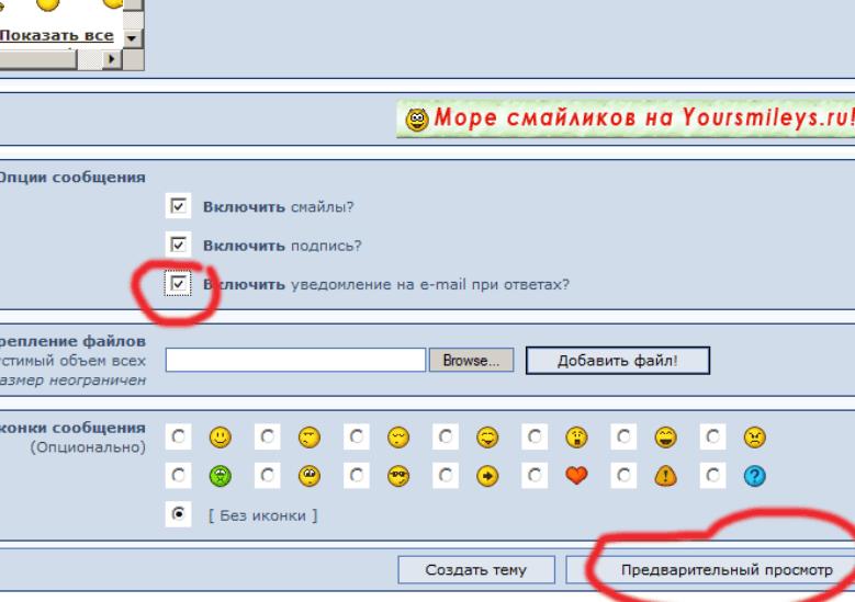 Самое Полное Руководство по Размещению на Форумах