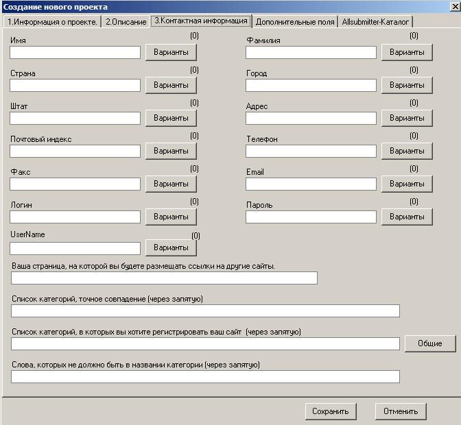 Закладка Контактная информация в проекте в Allsubmitter