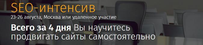 Уже 23 августа — отличный SEO-Интенсив для новичков доступным языком на 3-4 дня.