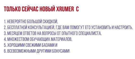 xrumernew-best2