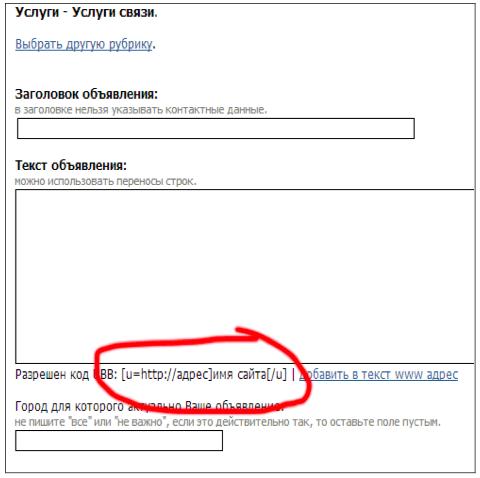 82272113a235 Руководство по Доскам Объявлений. Самый полный мануал в Рунете