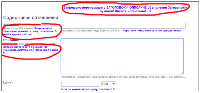 Доска объявлений, в которой запрещено указывать телефоны, контактные данные и заглавные буквы