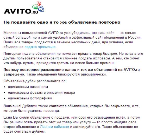 Предупреждение на доске объявлений Авито