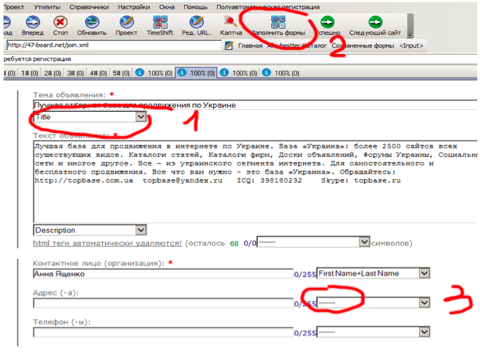 Размещение в Allsubmitter в режиме полуавтоматической регистрации