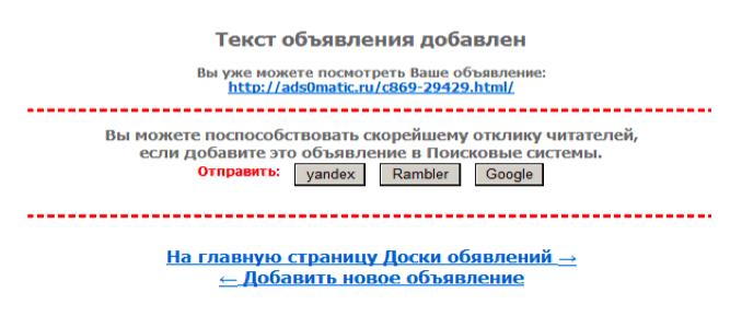 Руководство по Доскам Объявлений. Самое подробное в Рунете.