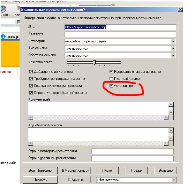 Регистрация на полуавтомате в Allsubmitter