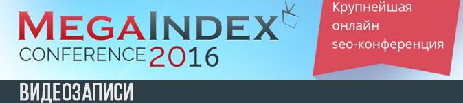 Видеозаписи конференции «SEO 2016» от Megaindex