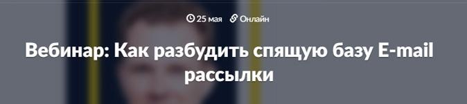 25 мая — «E-mail-маркетинг: Как разбудить спящую базу рассылки» — Бесплатный вебинар Дмитрия Кота