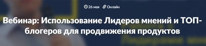 26 мая — «Соц.сети: Использование Лидеров мнений и ТОП-блогеров для продвижения продуктов»