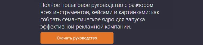 Отличное бесплатное руководство по Яндекс Директ и SEO для моментального привлечения сотен покупателей