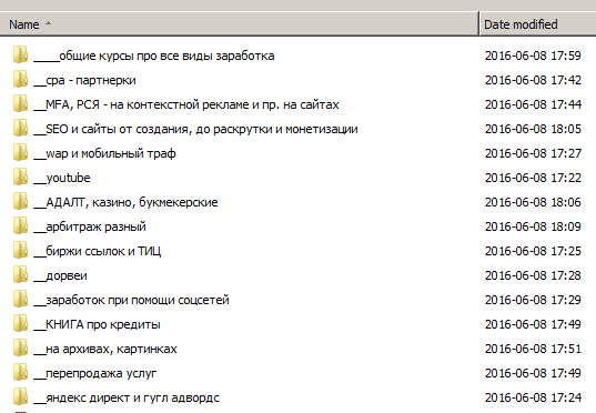 Скриншот папки с 60-ью мануалами по заработку в интернете