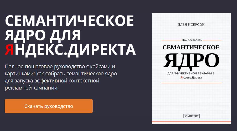 Бесплатное руководство Сбор семантики для эффективной контекстной рекламы от Ильи Исерсона
