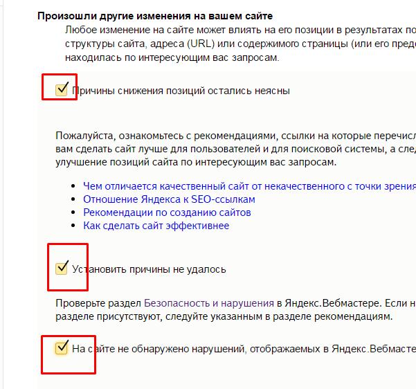 Как писать в саппорт Яндекса в новом Вебмастере