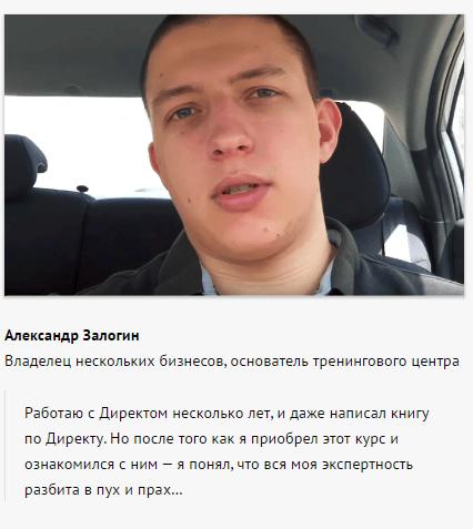 Отзывы по тренингу Эффективный Яндекс Директ за 2 месяца