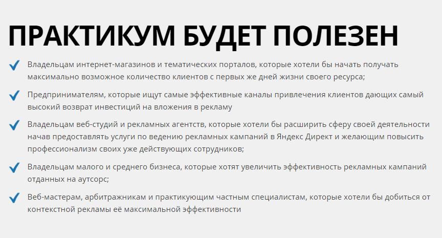 Кому пригодится тренинг Эффективный Яндекс Директ за 2 месяца