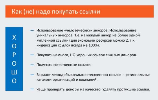 Доклад Александра Алаева о ссылочном продвижении