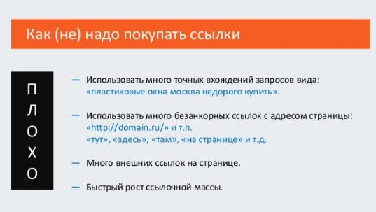 alaev_ssilki_ploho