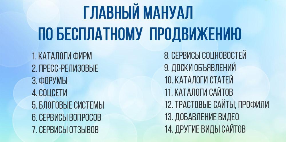 Главный мануал по бесплатному продвижению от Анны Ященко