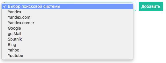 Выбор поисковых систем в настройках в сервисе Топвизор