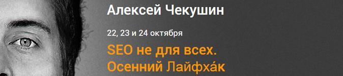 «SEO не для всех» — закрытый мастер-класс от Алексея Чекушина. Мест осталось мало
